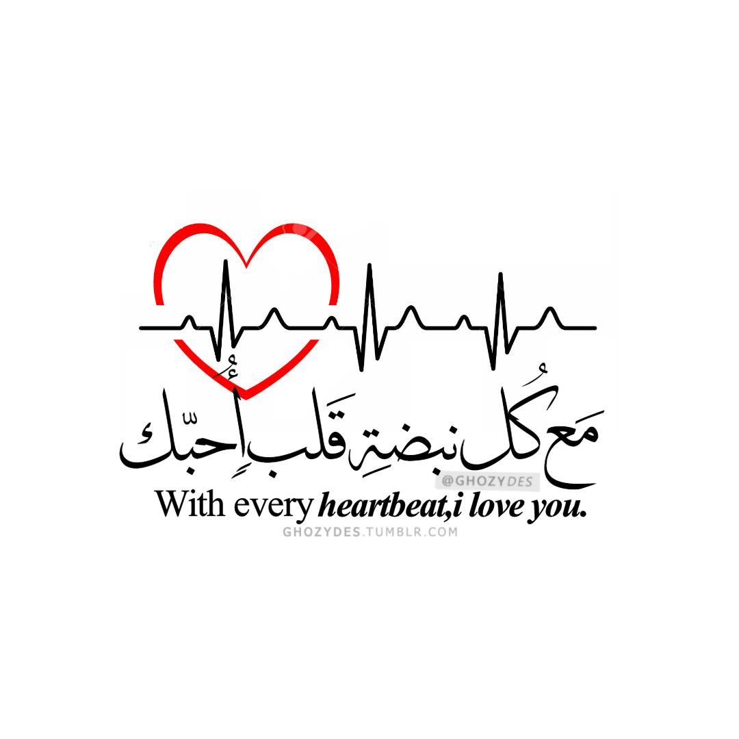 Arabic Quotes : اقتباسات|: Photo | my love | Calligraphy