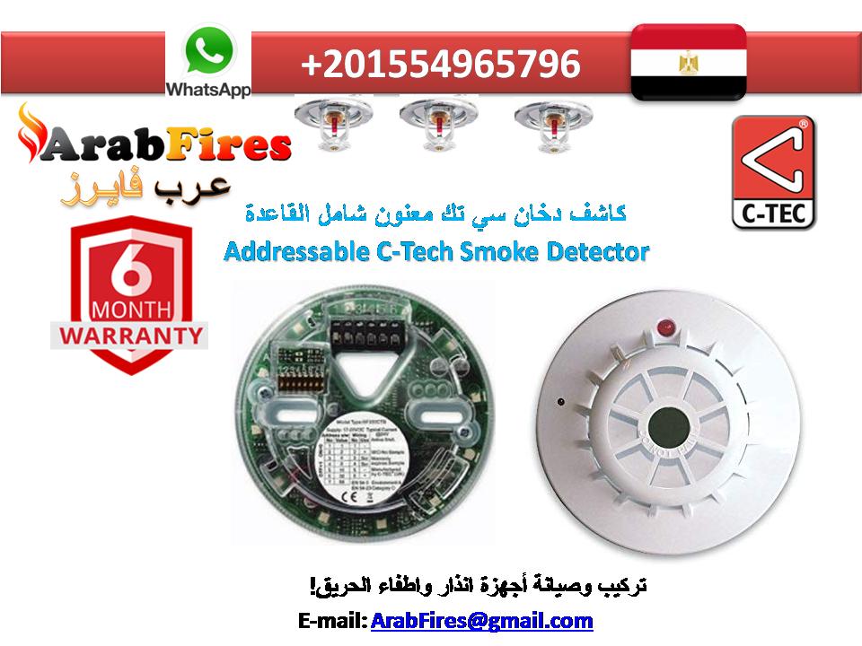 كاشف دخان سي تك معنون للبيع بالقاعدة بالضمان في مصر Smoke Detector Detector