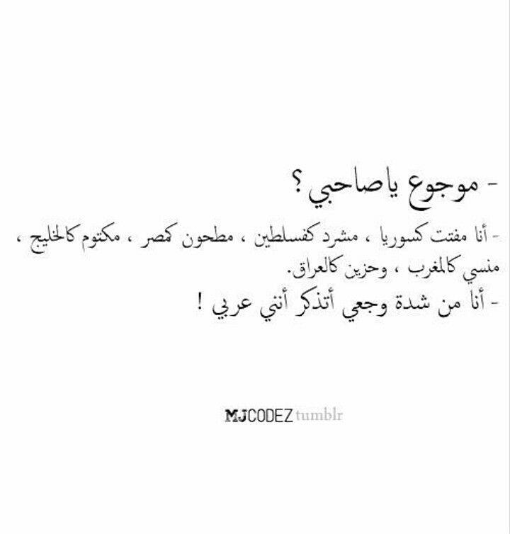 موجوع يا صاحبي و الناس بلا احساس Arabic Quotes Typography Quotes Quotes