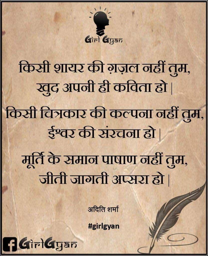 Kisi Shayar Ki Gazal Nahi Girlgyan Woman Shayari Hindi Girls