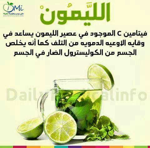 الليمون Lemon Health Benefits Health Facts Food Health