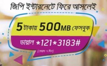 Gp 500 Mb Facebook 5 Tk Offer Technewssources Com Offer Number One Facebook