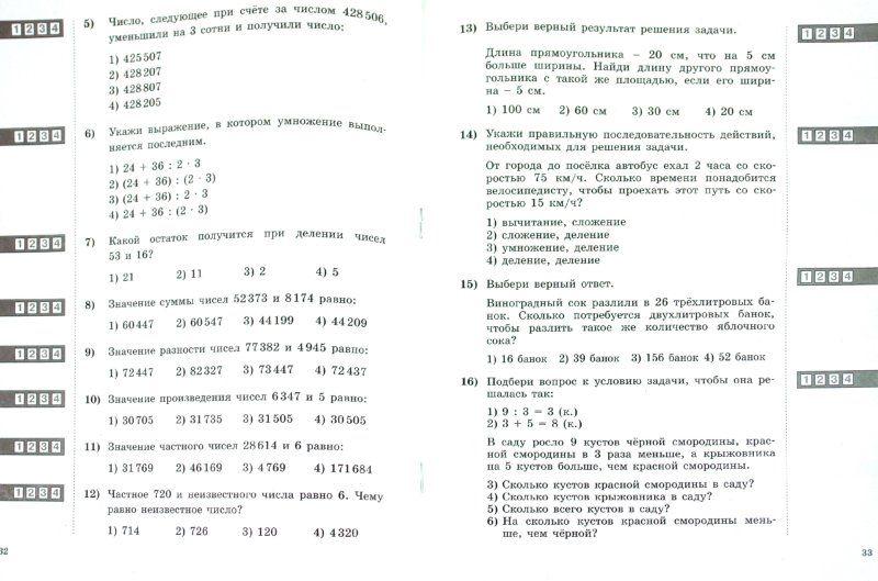Математика 3 класс занков решебник скачать