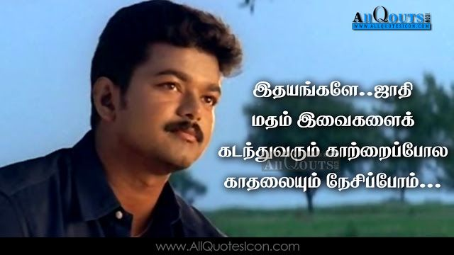 Vijay Movie Dialogues Quotes Images Tamil Movie Dialogues Tamil