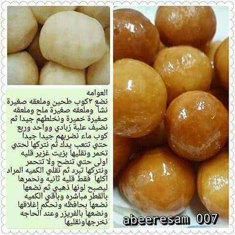 Pin By Nariman Aburish On Kitchen مطبخ Turkish Desserts Food Arabic Dessert
