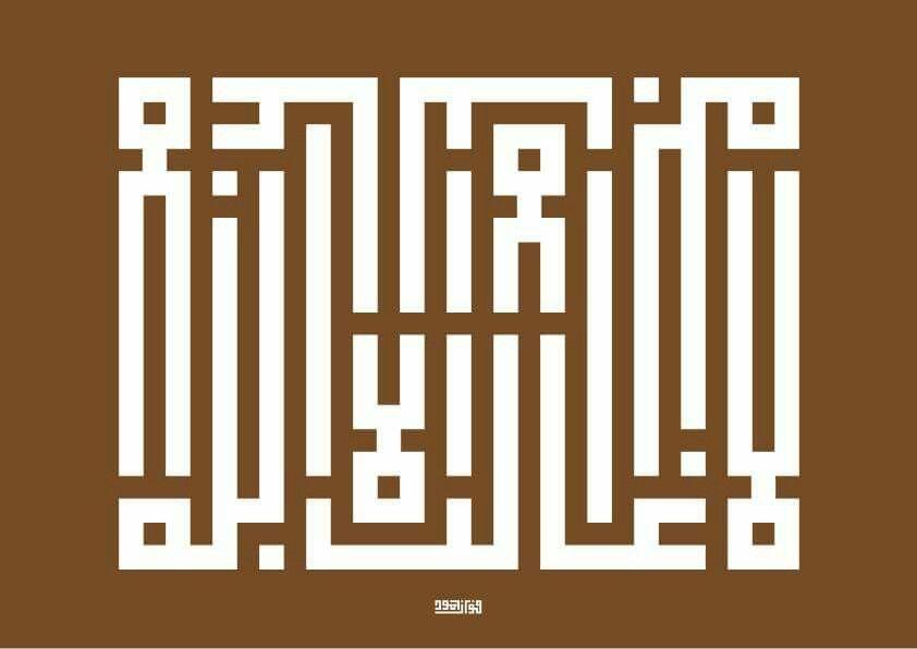 Pin By Abdullah Bulum On Kufi Calligraphy Kufi Hat Sanati خط كوفي Tech Company Logos Art Ibm Logo