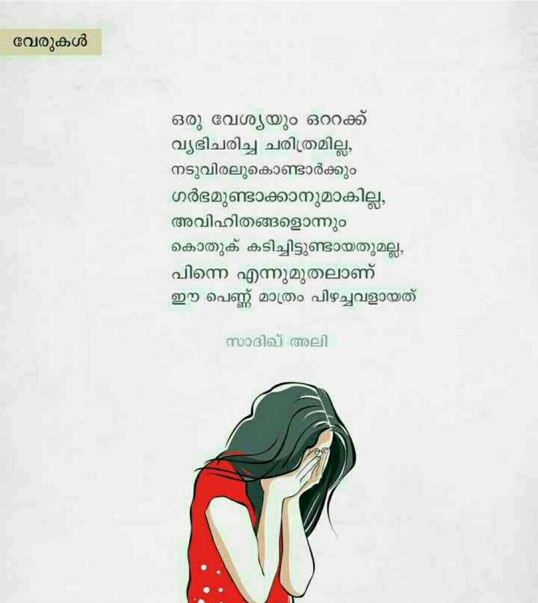 True Quotes Distance Love Quotes Malayalam Quotes