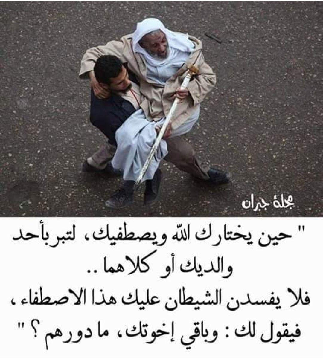 الأم والأب من أعظم نعم الله علينا اللهم ارحم امي وابي Funny Quotes Quotations Arabic Words