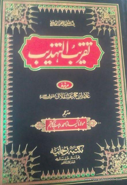 Taqreeb Ul Tehzeeb Urdu 2 Vols تقريب التهذيب اردو Pdf Books Books To Buy Quotations