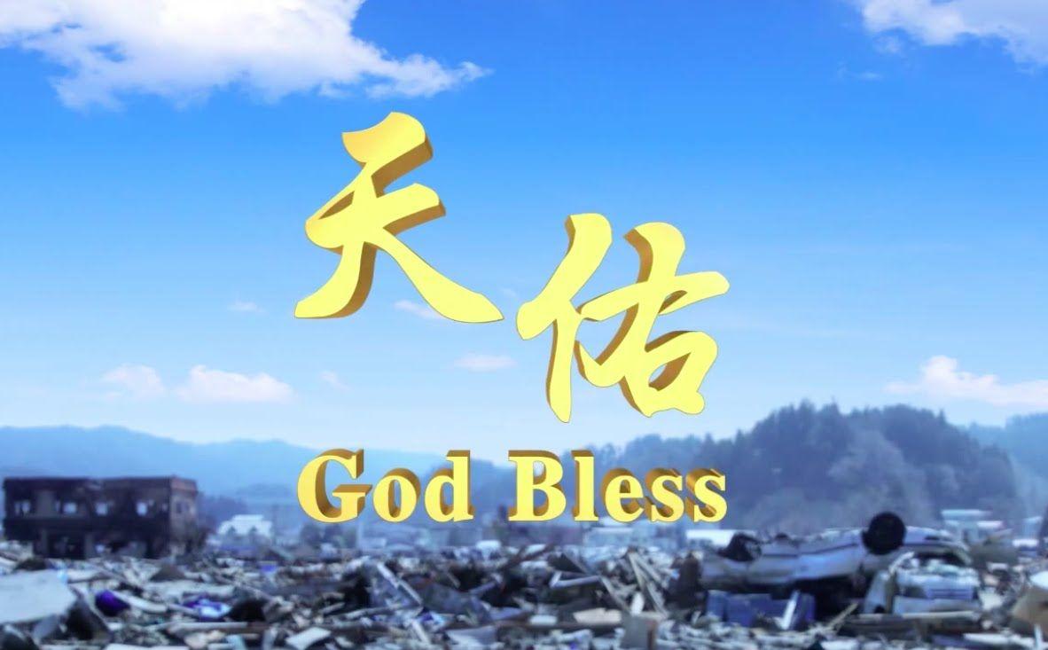 """Eastern Lightning   Micro Film """"God Bless"""""""