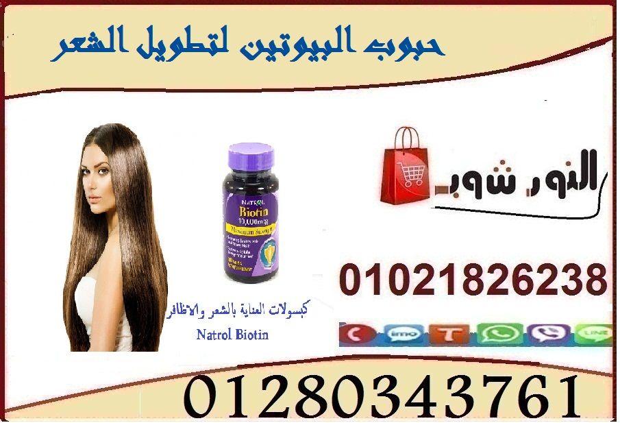حبوب البيوتين لتطويل الشعر Natrol Biotin Natrol Biotin Biotin