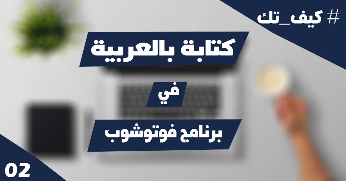 هل تريد الكتابة بالعربية في فوتوشوب لكن تكتب بطريقة منفصلة اذا انت في مكان الصحيح لايجاد الحل مرحبا بك في حلقة الثانية من سلسل Highway Signs Light Box Signs