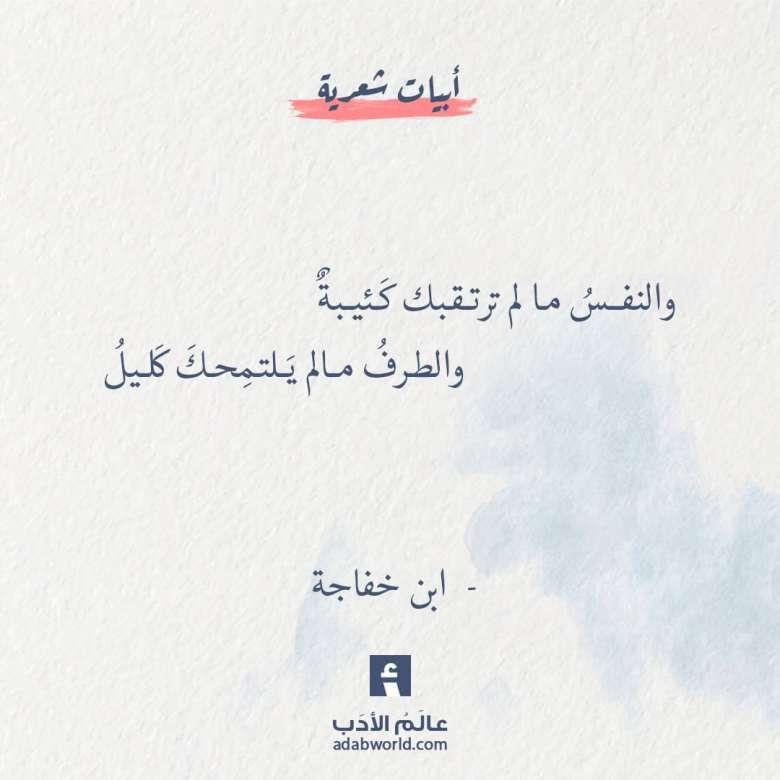 ارق واجمل ابيات شعر الشوق لـ ابن خفاجة عالم الأدب Words Quotes Quran Quotes Quotations