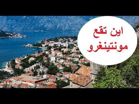 اين تقع مونتينغرو جمهورية الجبل الاسود Montenegr عاصمتها بودجوكوريا Attributes