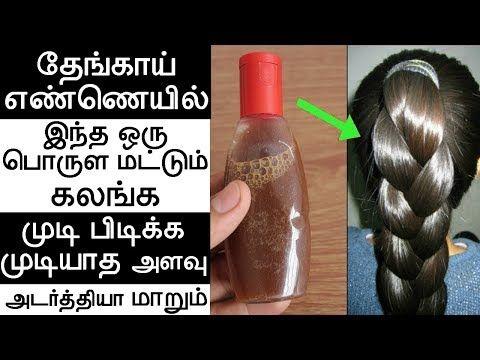 Photo of முடி பிடிக்க முடியாத அளவு அடர்த்தியா மாறும் | fast hair growth tips in tamil