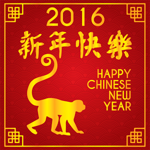 happy new years to all of our nurses who are celebrating the chinese new year - 2016 Chinese New Year