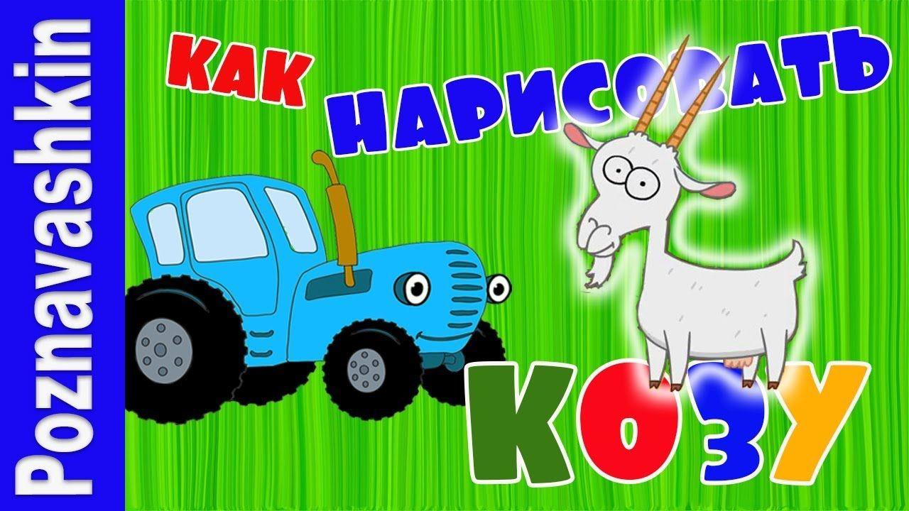 Как нарисовать КОЗУ из мультика синий трактор По полям по ...