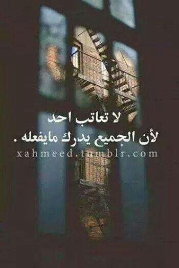 لا تعاتب احد Love Quotes Arabic Love Quotes Cool Words