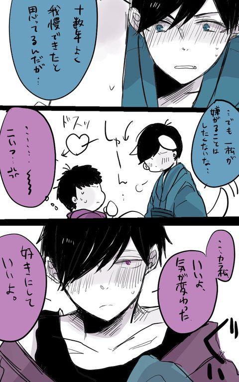 「忍者松他漫画まとめ」/「あそう3月家宝西3a04a」の漫画 [pixiv]