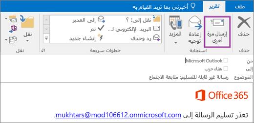 لقطه شاشه تعرض علامه التبويب تقرير من رساله وثب مع تحديد الخيار ارسال مره اخري و تعذر تسليم النص في النص الاساسي ل رسا Coding Outlook Office 365 Error Code