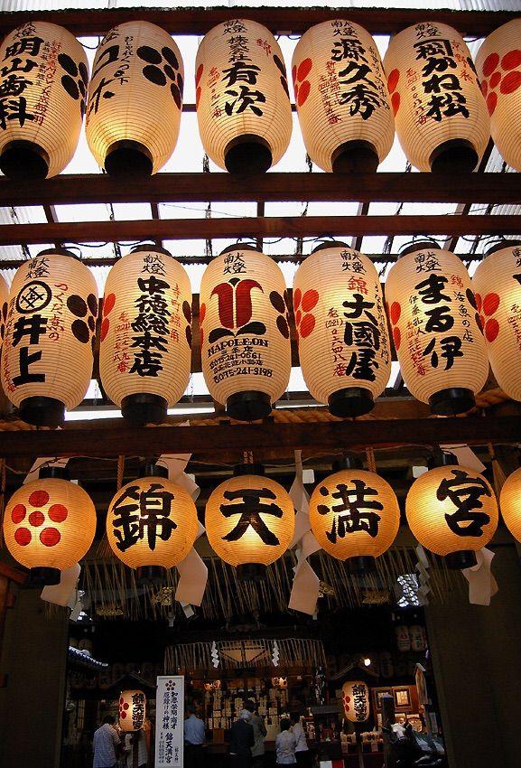 京都の錦天満宮
