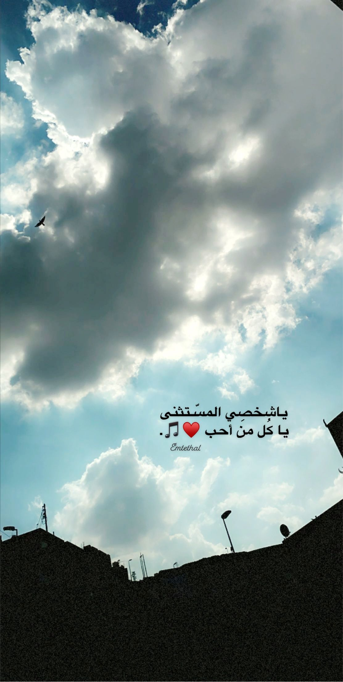ياشخص ي المس تثنى يا ك ل من أحب Beautiful Nature Wallpaper Love Quotes Wallpaper Beautiful Arabic Words