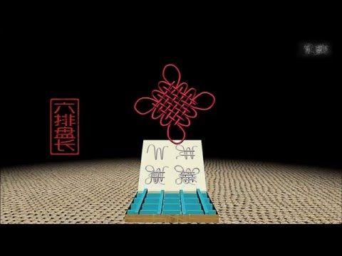 手工編織中國結 雙色線三盤長 - YouTube