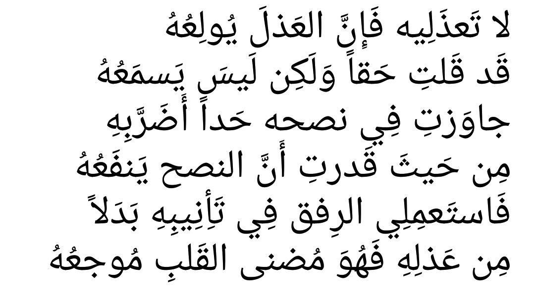 ابن زريق البغدادي Arabic Arabic Calligraphy Calligraphy