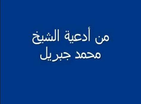 أجمل أدعية الشيخ محمد جبريل من دعائه في القنوت Arabic Calligraphy Calligraphy
