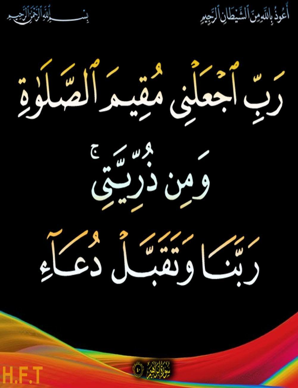 ٤٠ ابراهيم Calligraphy Arabic Calligraphy
