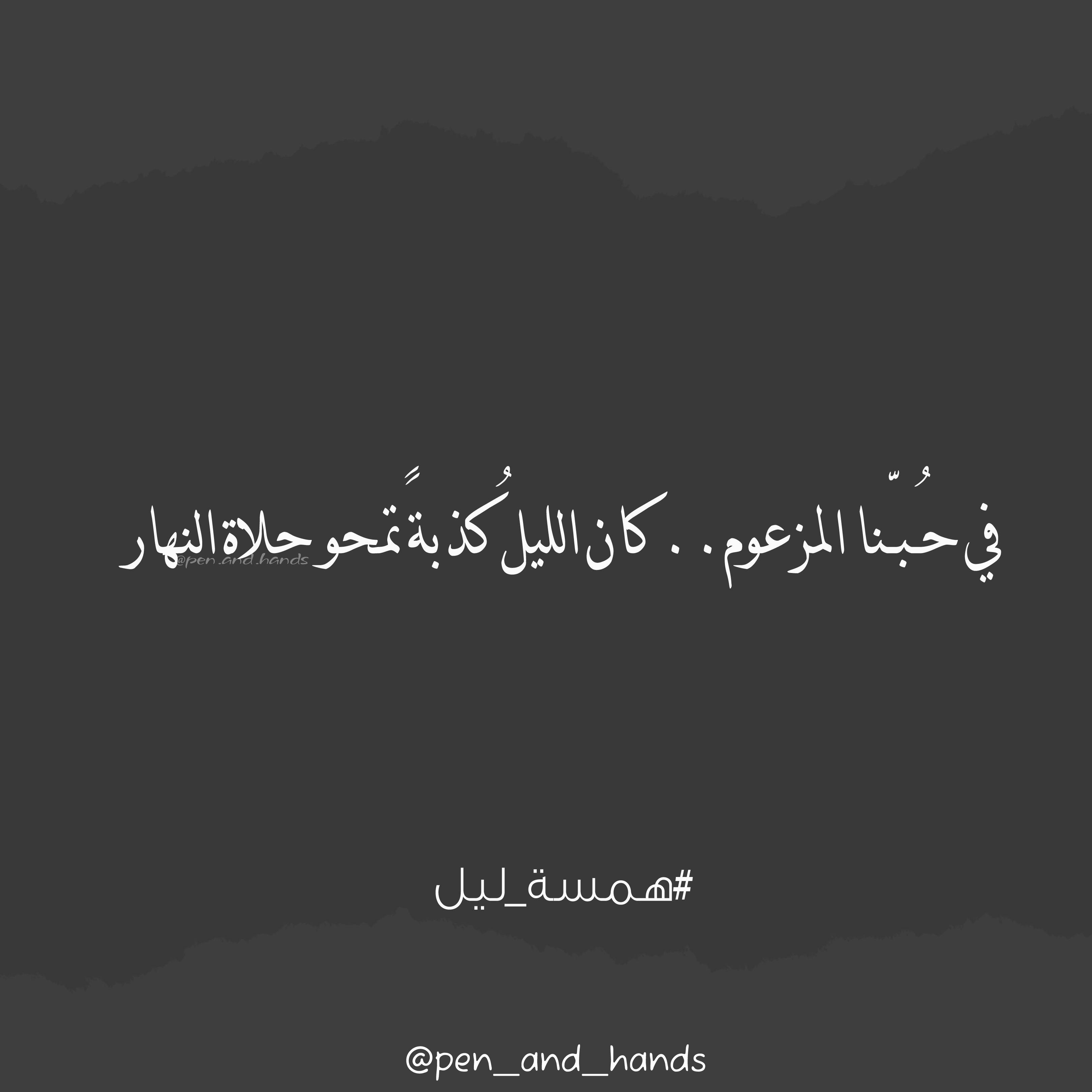 في ح ب نا المزعوم كان الليل كذبة تمحو حلاة النهار همسة ليل Arabic Calligraphy Calligraphy