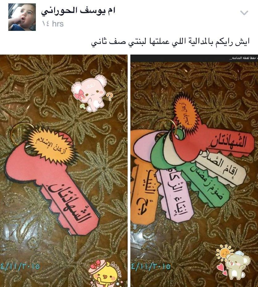 وسائل تعليمية مبتكرة On Instagram وسيلة جميلة هداء من اختنا الفاضلة ام يوسف الحوراني مادة ا Islamic Kids Activities Muslim Kids Activities Islamic Kids Craft