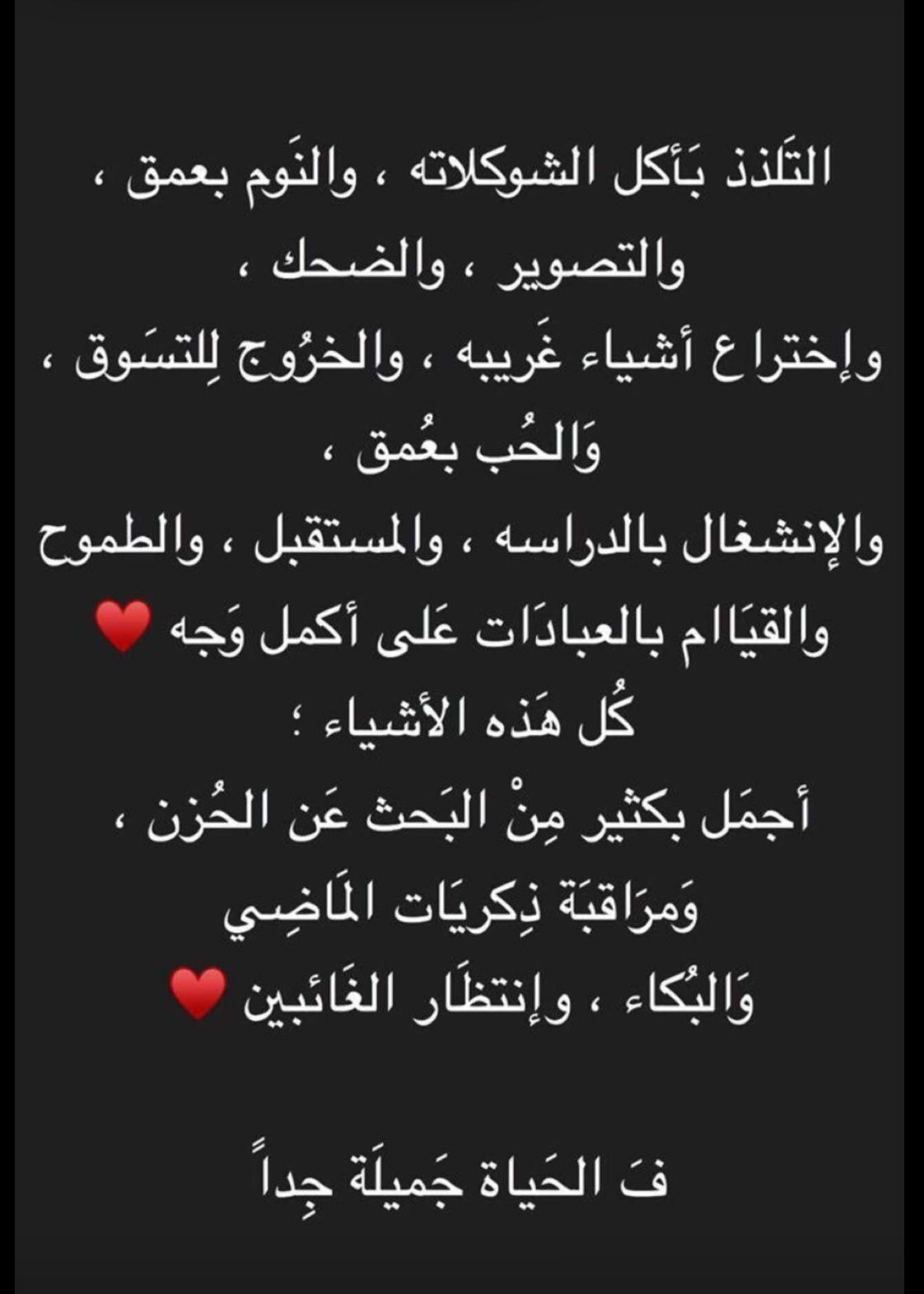 Pin By Khairya Khairy On Khairya Arabic Words Arabic Quotes Life Rules