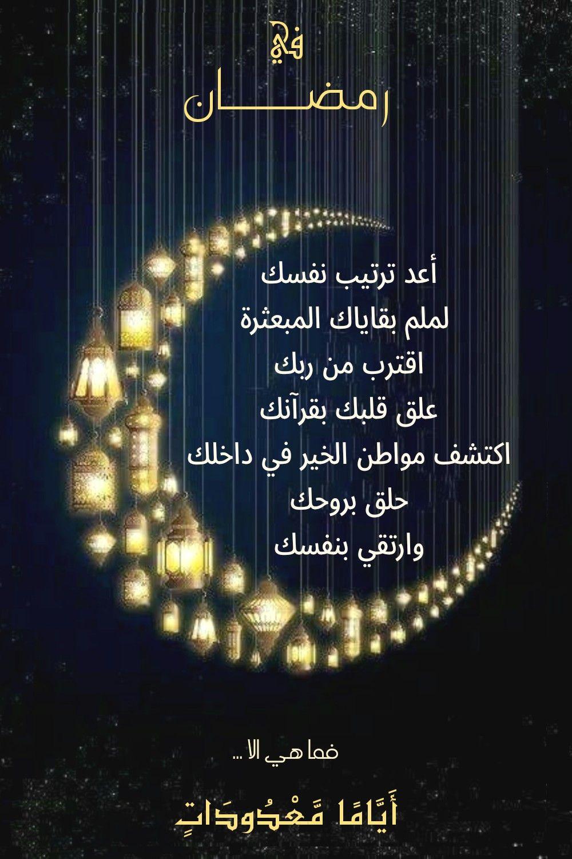 قرآن كريم آية أ ي ام ا م ع د ود ات Ramadan Kareem Pictures Ramadan Kareem Ramadan
