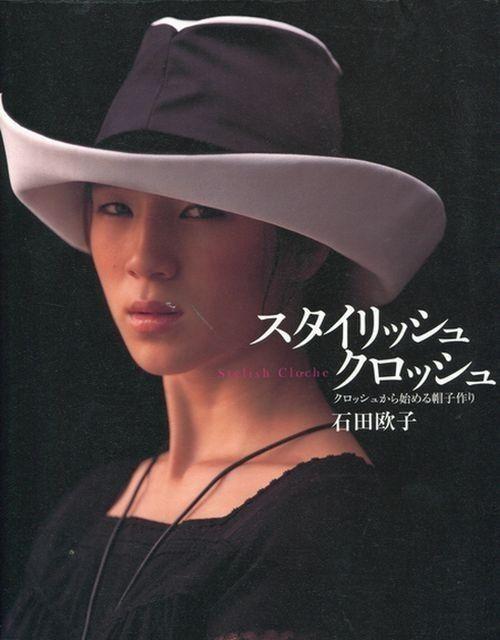 Making Stylish Cloche Hats - Japanese Sewing Pattern Book - Oko ...