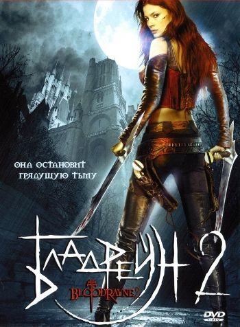 Bloodrayne 2 Deliverance Natassia Malthe Fantasy Women Movie