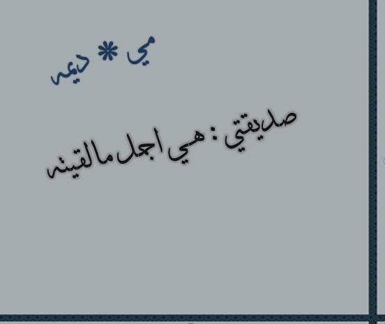 صور اسم مي صور مكتوب عليها مي Arabic Calligraphy Calligraphy Pics