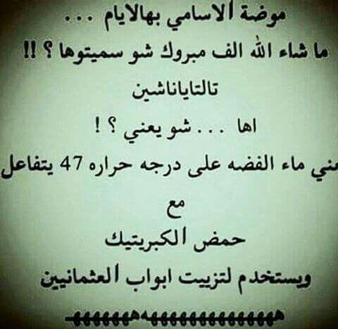 الاسم كلنا علماء و ما حدا احسن من حدا Arabic Jokes Jokes Funny Jokes