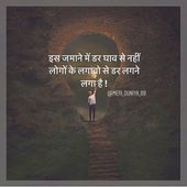 Hindi Motivational Quotes Inspirational Quotes in Hindi Page22  Brain Hack Qu