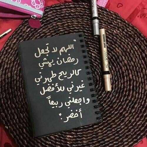 اللهم لا تجعل رمضان يمشي كالريح طهرني غيرني للافضل و اجعلني ربيعا اخضر Ramadan Quotes Ramadan Ramadan Images