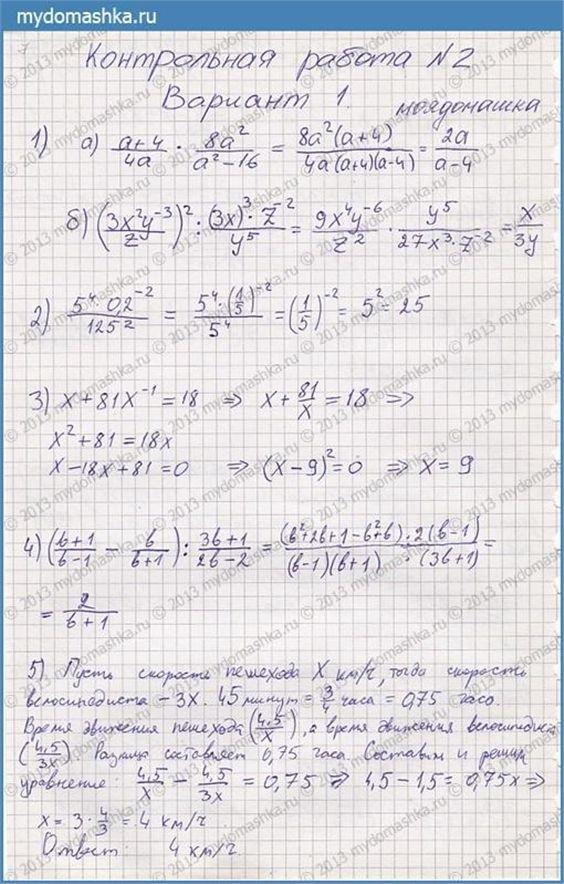 Гдз по дидактическим материалам по алгебрезив