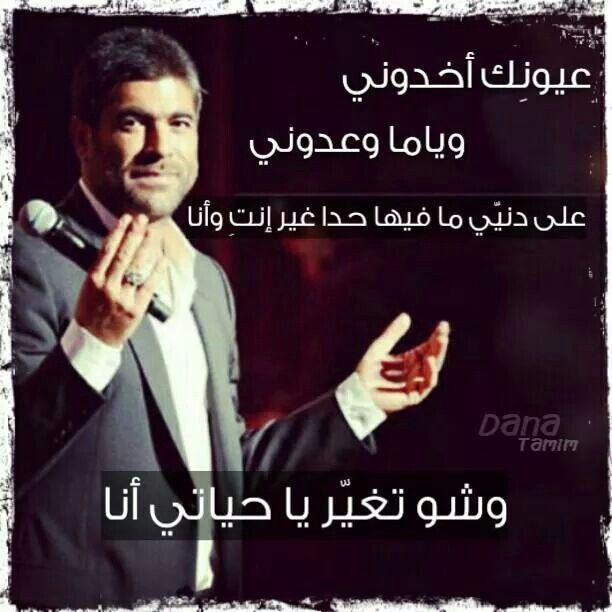 Pin By đ Bmw Aaį On Wael Kfoury Song Words Quotations Arabic Quotes
