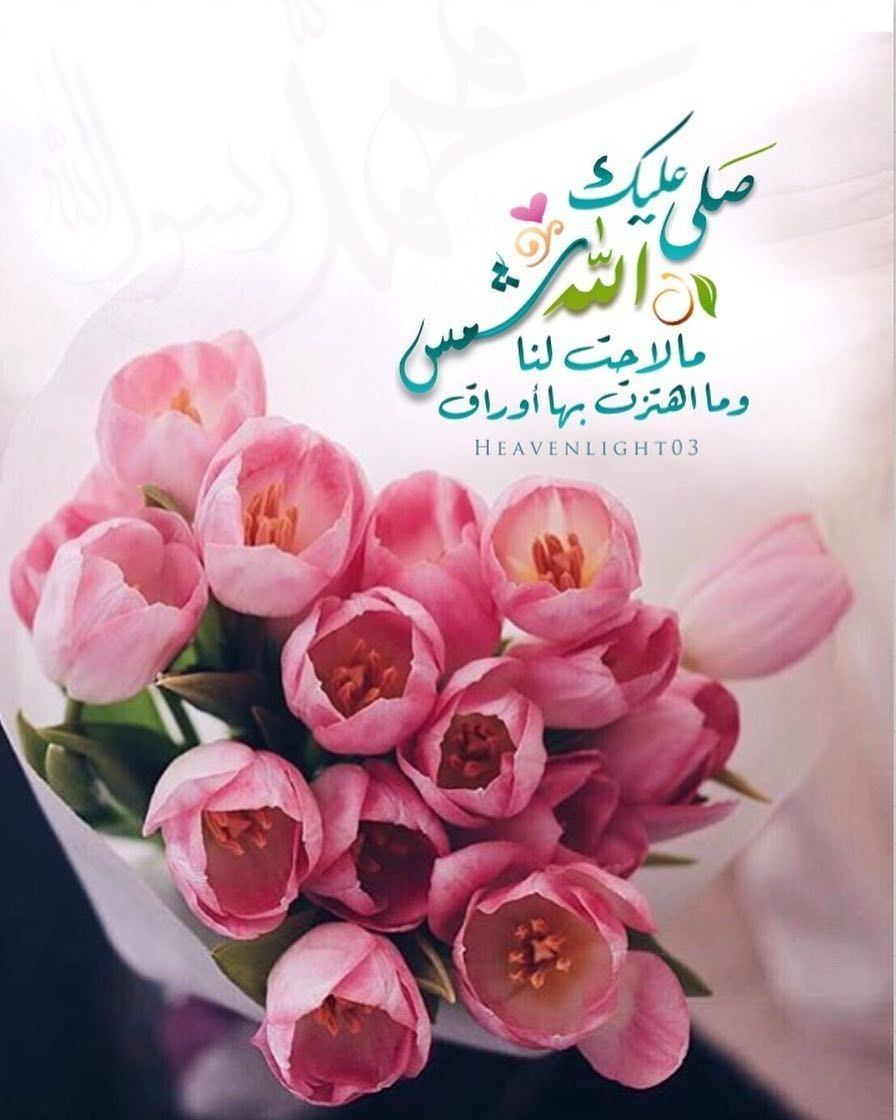 صلوا على من علمنا الحب واخى القلب بالقلب وفتح الخيرات كل درب صلوا على من ينادى يوم القيامة Ramadan Decorations Islamic Pictures Islamic Caligraphy