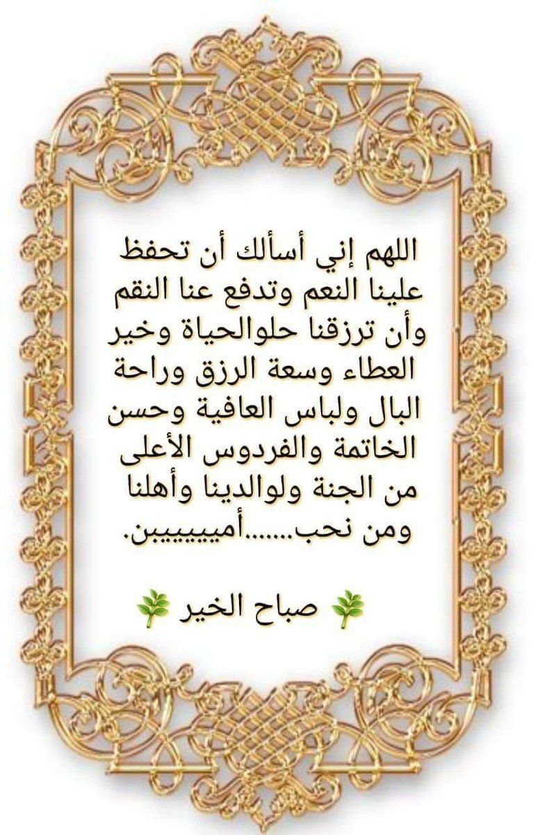 اللهم إني أسألك أن تحفظ علينا النعم Good Morning Arabic Good Morning Image Quotes Good Morning Beautiful Images