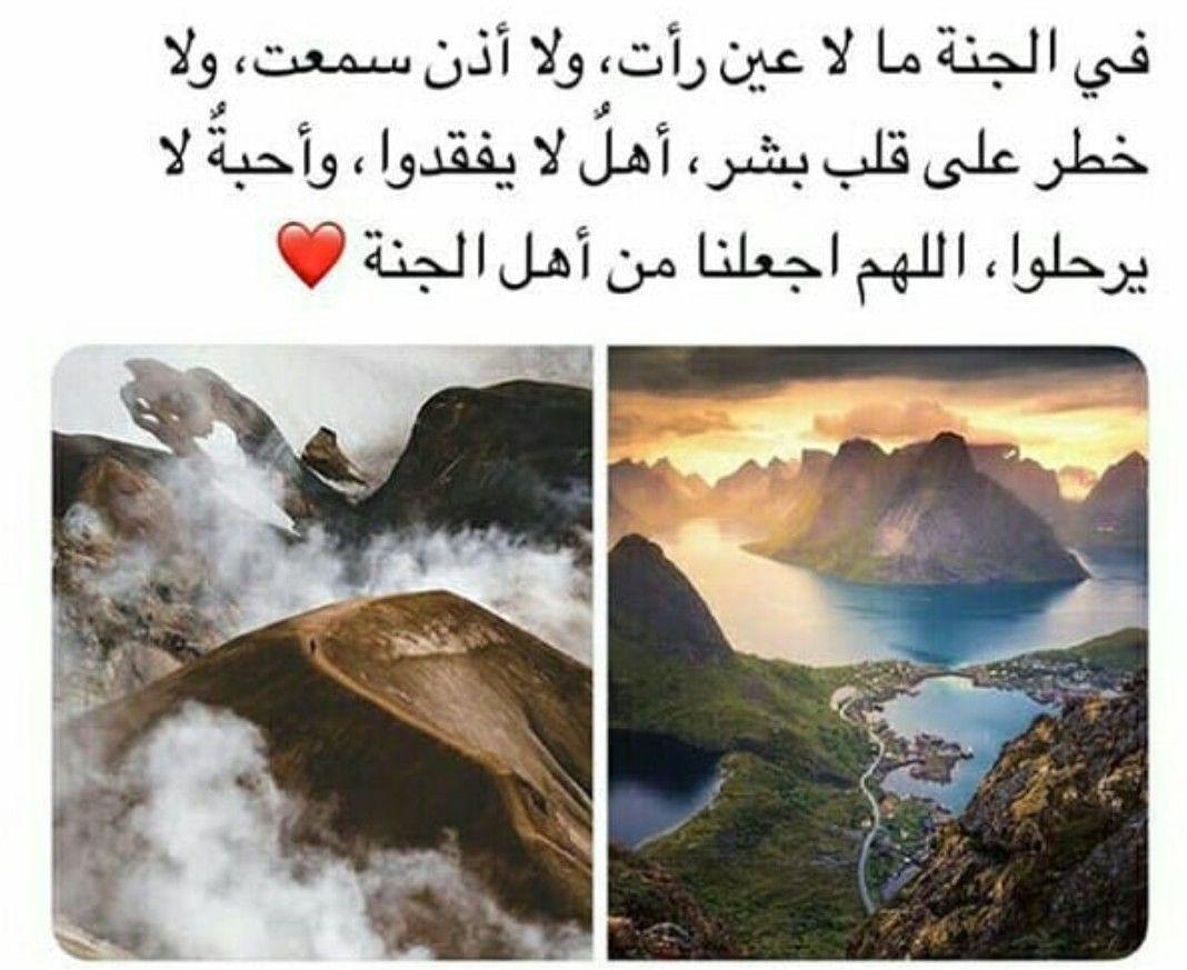 اللهم اجعلنا من اصحاب الجنه Beautiful Arabic Words Photo Quotes Cool Words