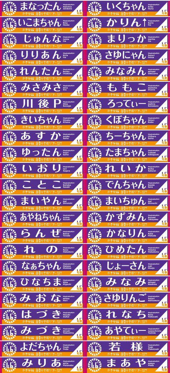 真夏 ツアー 乃木坂 2017 全国 の