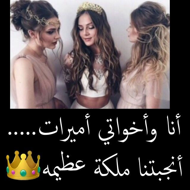 Pin By Princess On بنات Arabic Love Quotes Love Quotes Cute