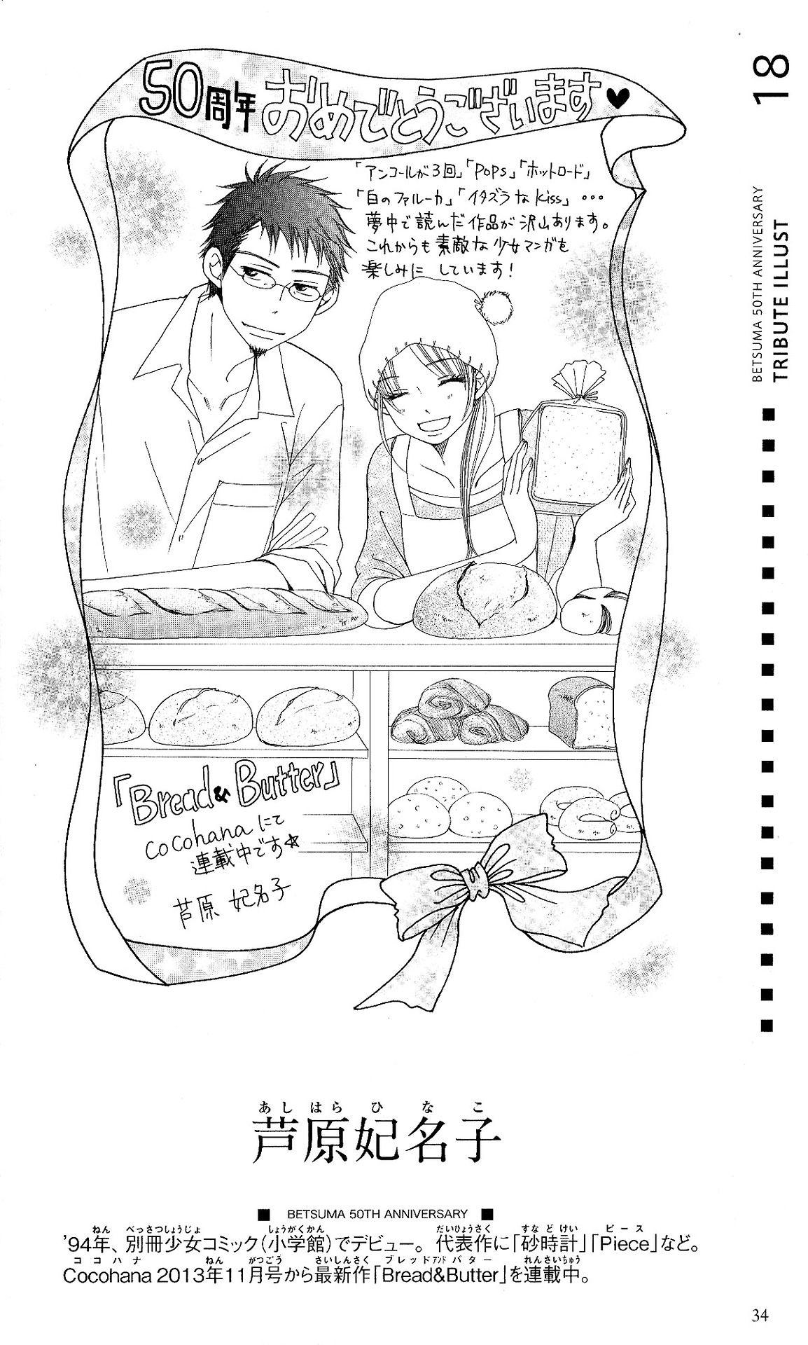 ブレッド アンド バター 漫画