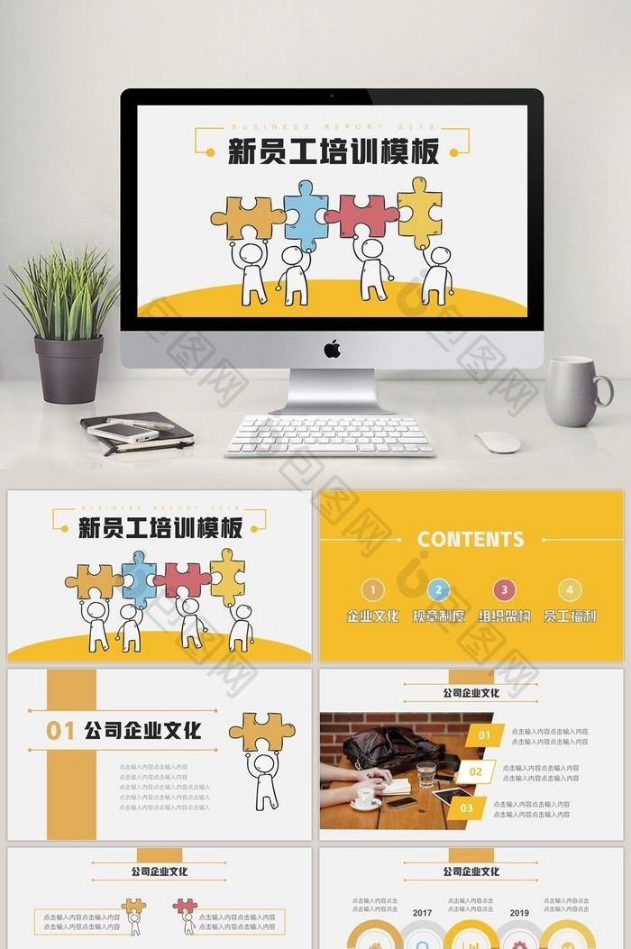 Colorful color new employee training theme ppt template templates colorful color new employee training theme ppt template templates powerpoint ppt toneelgroepblik Image collections