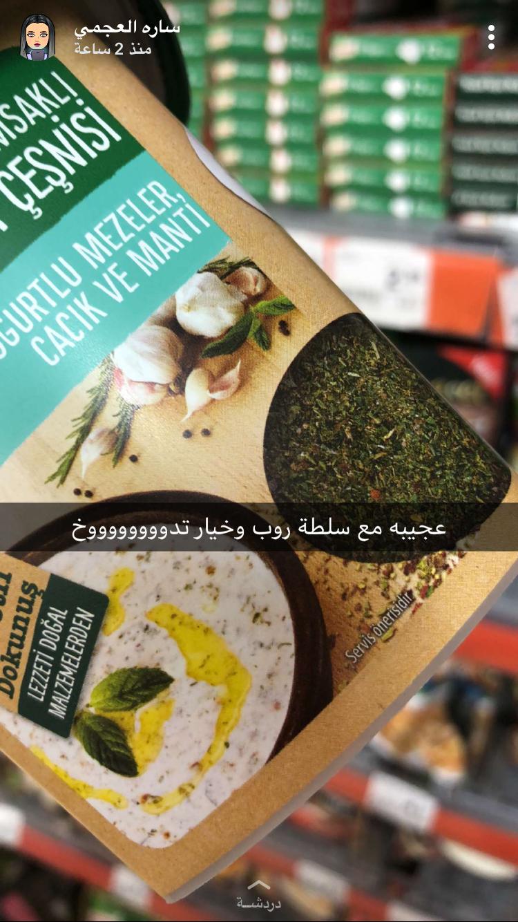 Pin By Zara On اسطنبول Turkey Tourism Food Snapchat Arabian Food